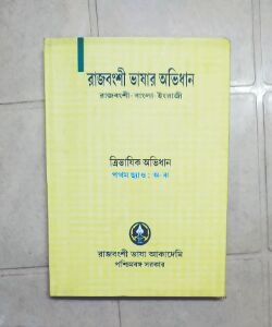 Academy to publish dictionary of 5K Rajbangshi words soon